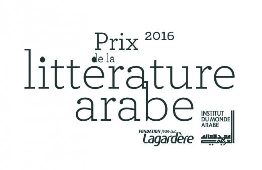 logo prix 2016 littérature arabe