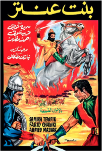 cinéma égyptien 2/4