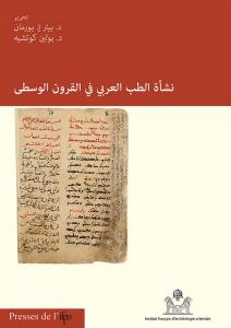 La construction de la médecine arabe médiévale